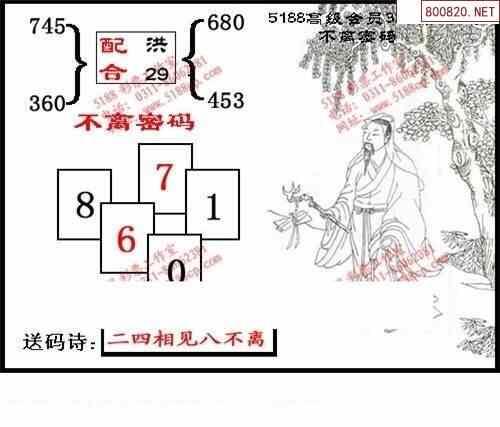 038期3d太湖藏机图_20008期5188福彩3D图谜--天齐网