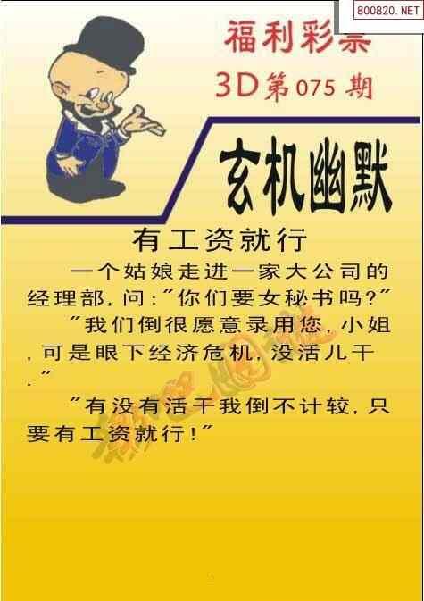 彩吧论坛_彩吧图20075期彩吧论坛福彩3d图汇总--天齐网