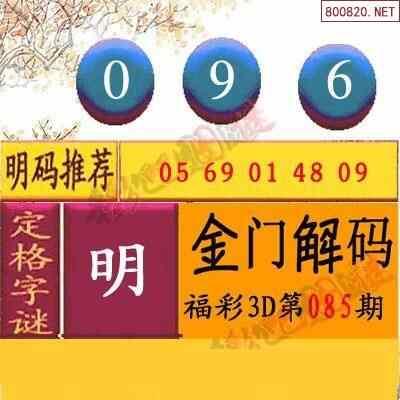 彩吧论坛_彩吧图20085期彩吧论坛福彩3d图汇总--天齐网