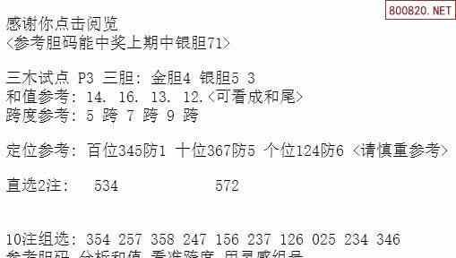 2020110期三木试点p3三胆推荐上期中银胆71