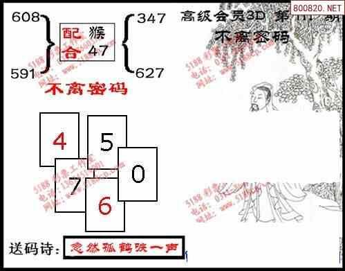 九宝图20111期3D寻码图(特一级会员版)