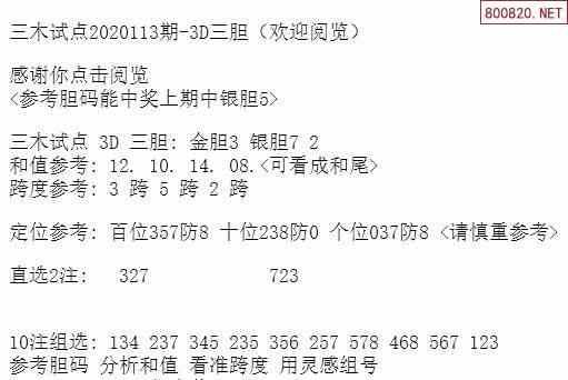 2020113期三木试点福彩3D三胆推荐上期中银胆5