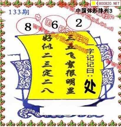 20133期丹东p3全图预测金胆图谜