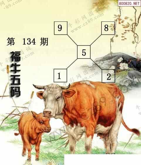 20134期牛牛一句定三码+童牛独胆+福牛五码3d图谜