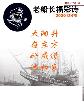 白袍图20134期福娃杀码老船长八卦方位3D图谜