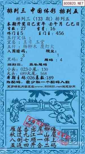 红黄蓝报20133期小黄报小蓝报