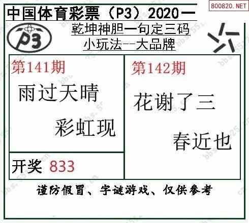 2020142期乾坤一句p3定三码图谜