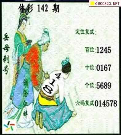 沧江图20142期茶城体彩p3全图关公杀码图谜