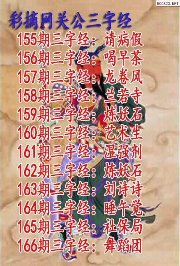 20166期关公三字经