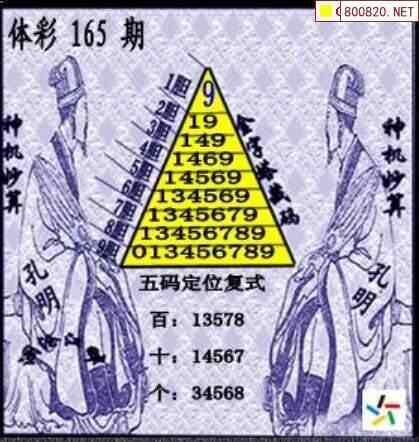 沧江图20165期茶城体彩p3全图关公杀码图谜