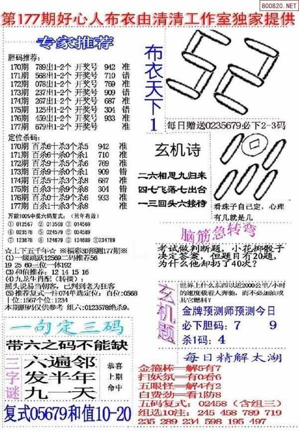 20177期精华布衣123456+好心+早12