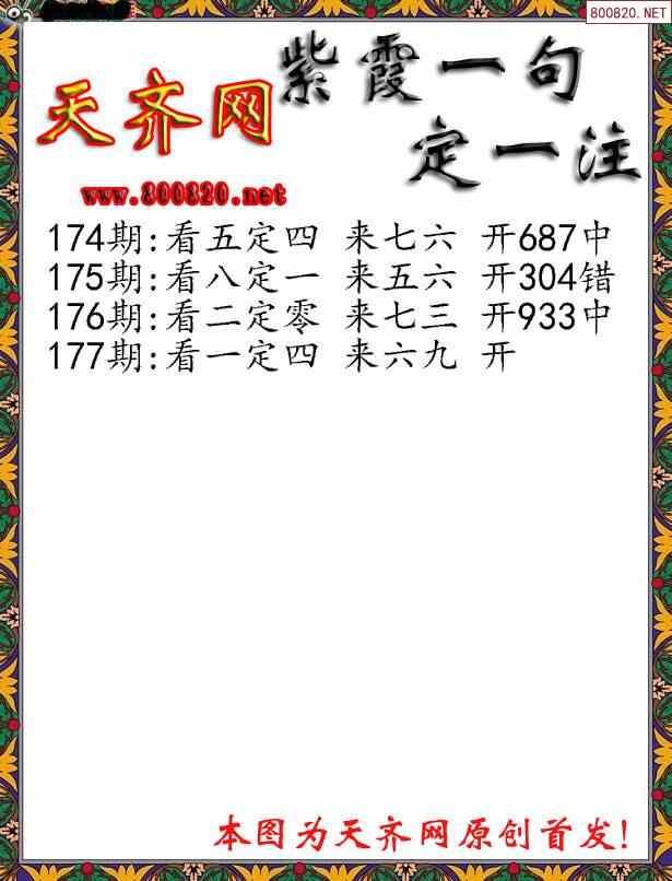 20177期福彩3D紫霞一句定三码字图谜