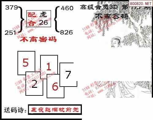 177期九宝图 寻码图