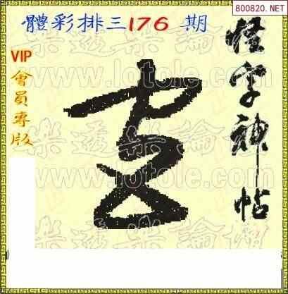 2020176期怪字神贴体彩P3图谜