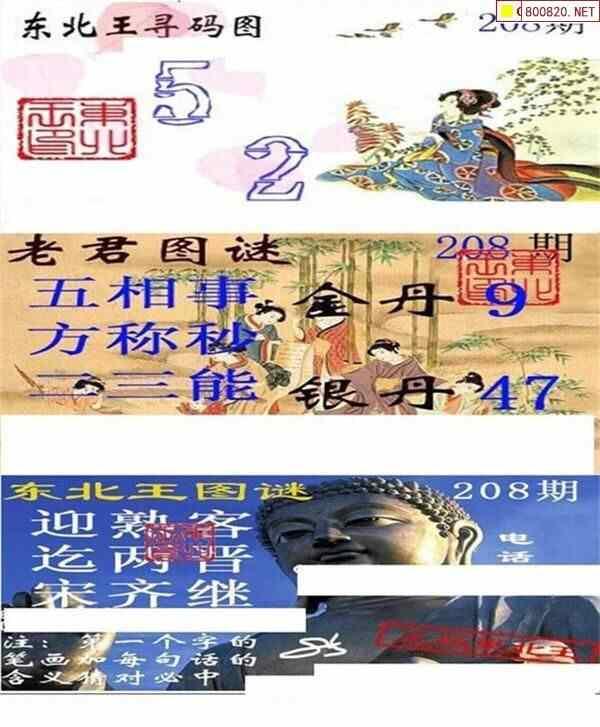 208期寻码图+老君图