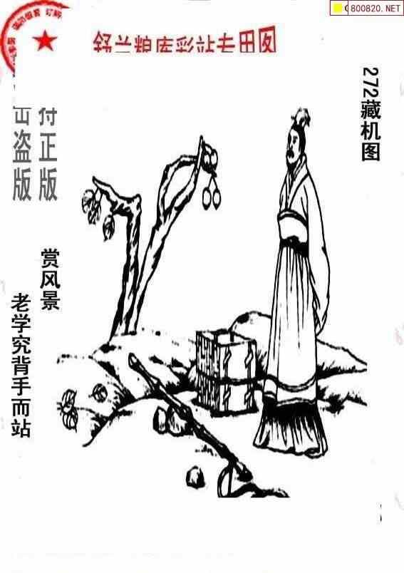 272期村长图福彩3D粮库图谜
