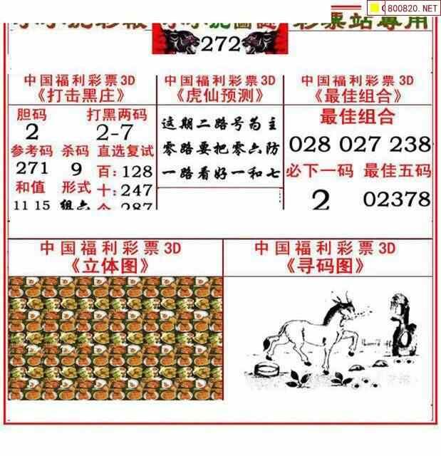 272期炎黄子孙小小虎图迷