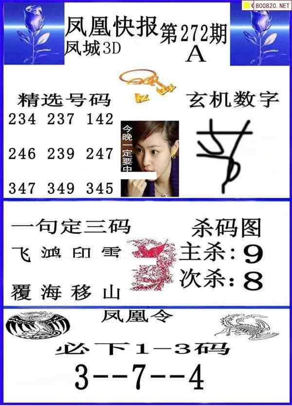 272期凤凰快报+港港彩报