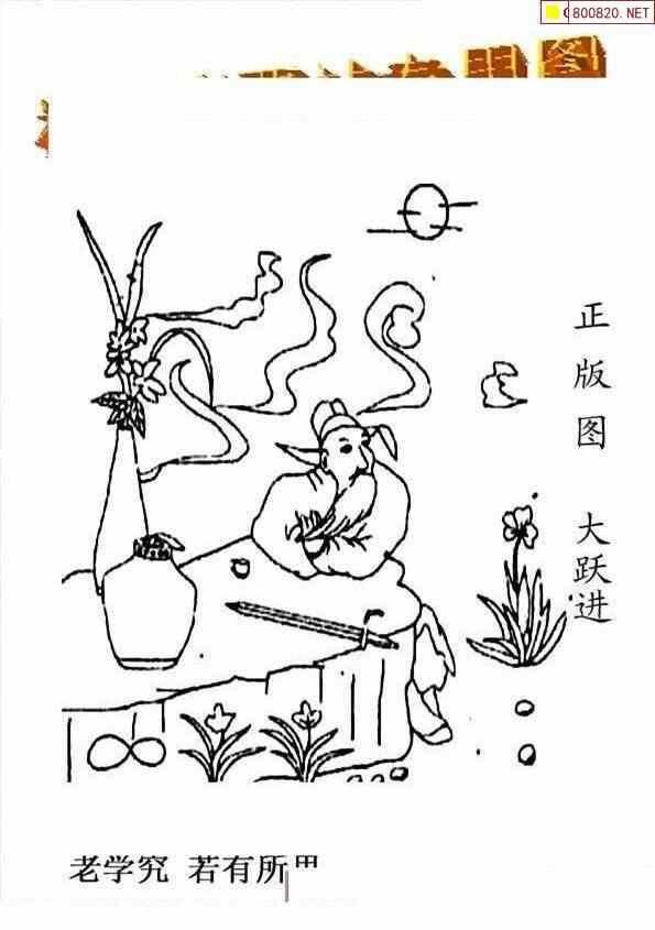 274期村长图 粮库图