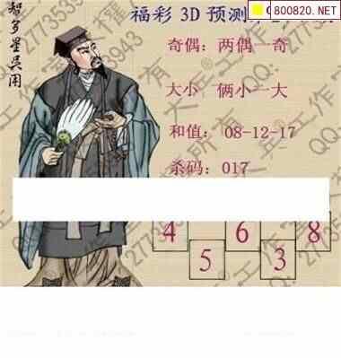 274期大兵图