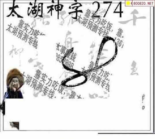 274期太湖图