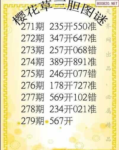 原创图谜2020年3d279期樱花草三胆图