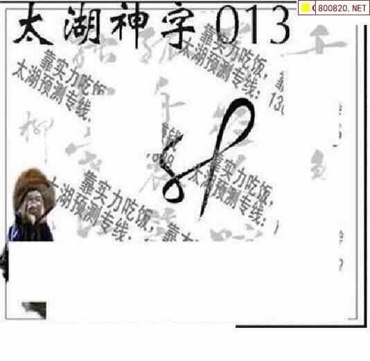 013期太湖图