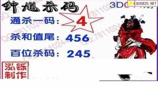 044期泓烁图