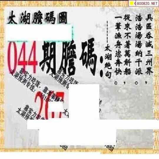 044期太湖图