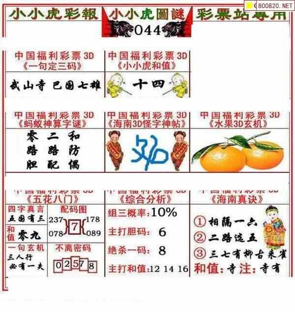 044期炎黄子孙小小虎图迷