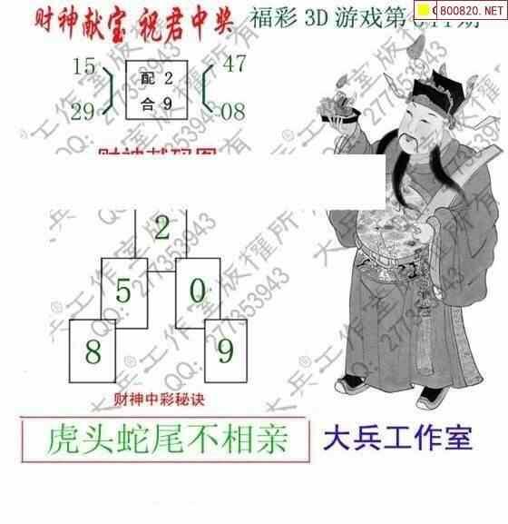 044期大兵图