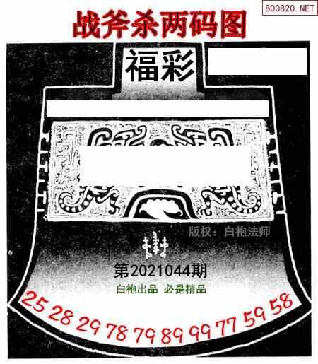 044期白袍图