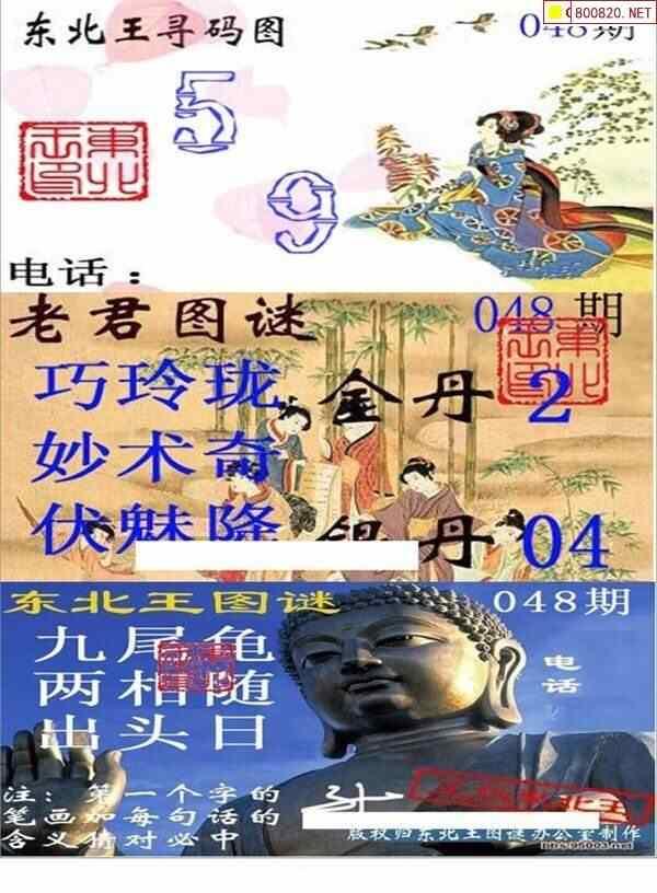 048期寻码图+老君图