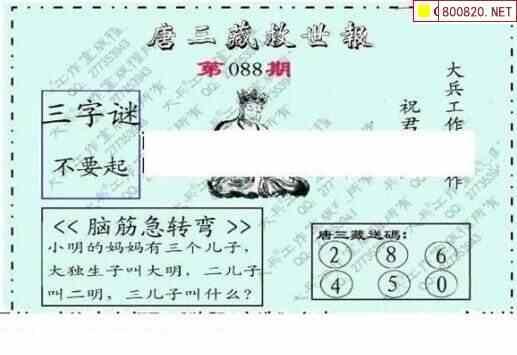 088期大兵图