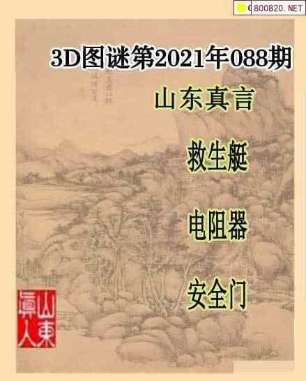 2021088期福彩3D图谜总汇一