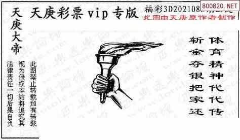 088期福彩3D天庚图(正版)