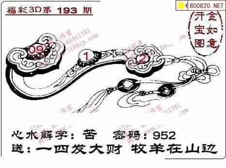 193期5188福彩3D图谜