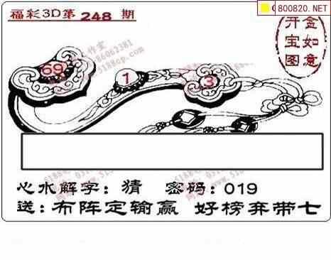 248期5188福彩3D图谜