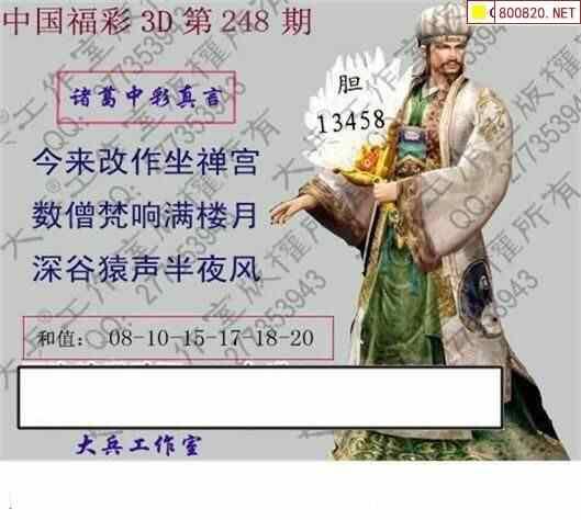 248期大兵图