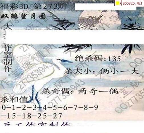 273期大兵图