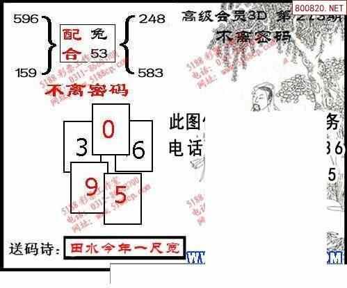 273期九宝图3D寻码图