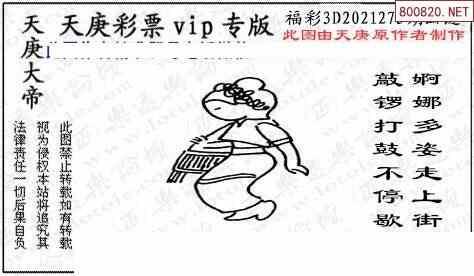 273期福彩3D天庚图(正版)